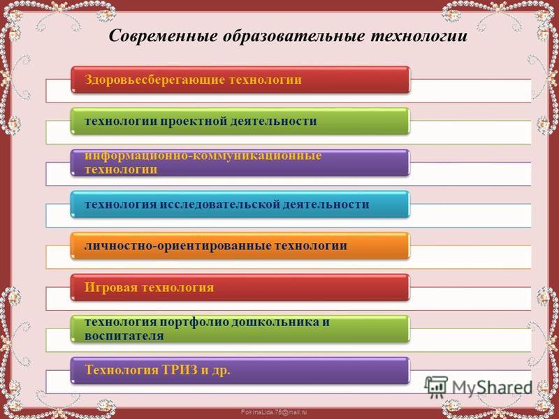 FokinaLida.75@mail.ru Здоровьесберегающие технологии проектной деятельности информационно-коммуникационные технологии технология исследовательской деятельности личностно-ориентированные технологии Игровая технология технология портфолио дошкольника и