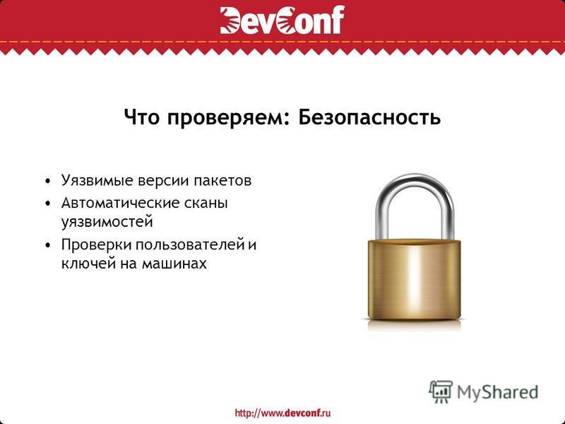 Что проверяем: Безопасность Уязвимые версии пакетов Автоматические сканы уязвимостей Проверки пользователей и ключей на машинах