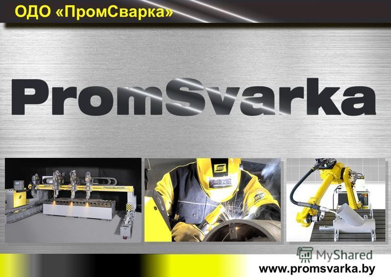 ОДО «Пром Сварка» www.promsvarka.by