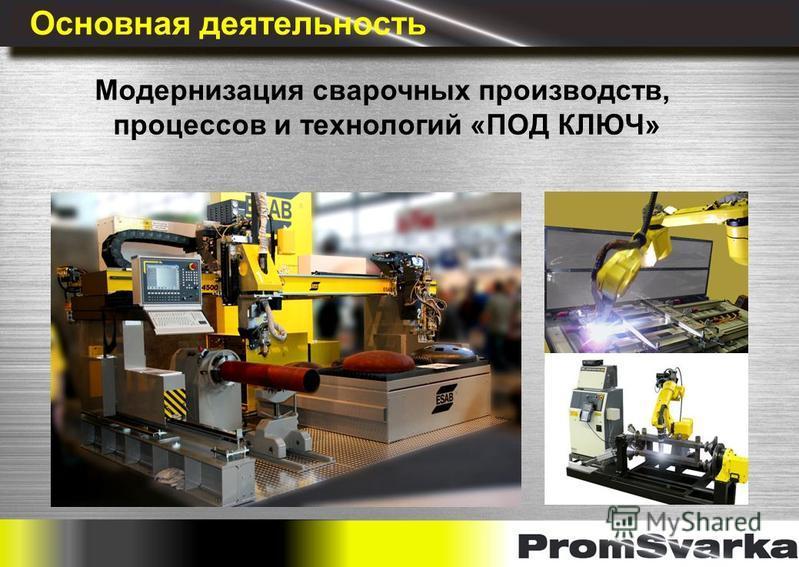 Основная деятельность Модернизация сварочных производств, процессов и технологий «ПОД КЛЮЧ»