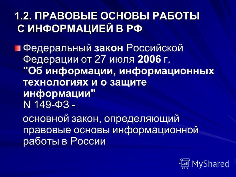 - Федеральный закон Российской Федерации от 27 июля 2006 г.