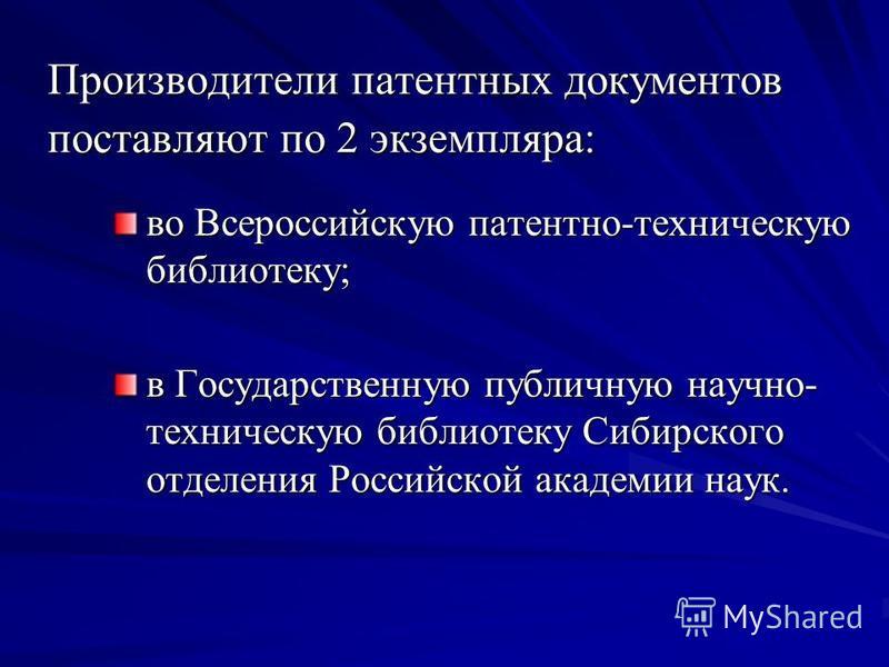 Производители патентных документов поставляют по 2 экземпляра: во Всероссийскую патентно-техническую библиотеку; в Государственную публичную научно- техническую библиотеку Сибирского отделения Российской академии наук.