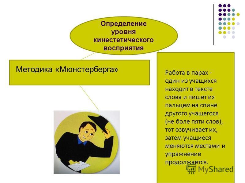 Определение уровня кинестетического восприятия Методика «Мюнстерберга» Работа в парах - один из учащихся находит в тексте слова и пишет их пальцем на спине другого учащегося (не боле пяти слов), тот озвучивает их, затем учащиеся меняются местами и уп