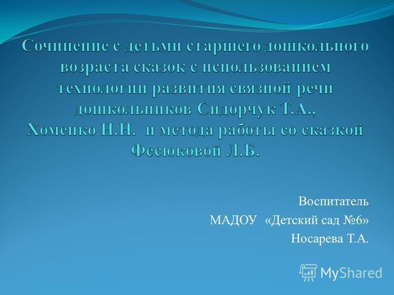 Воспитатель МАДОУ «Детский сад 6» Носарева Т.А.