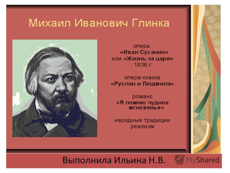 Выполнила Ильина Н.В.
