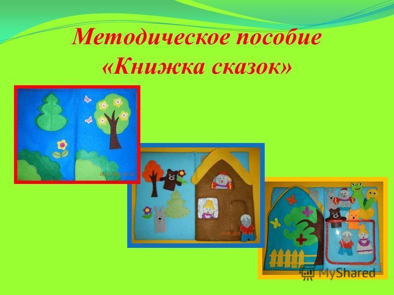 Методическое пособие «Книжка сказок»