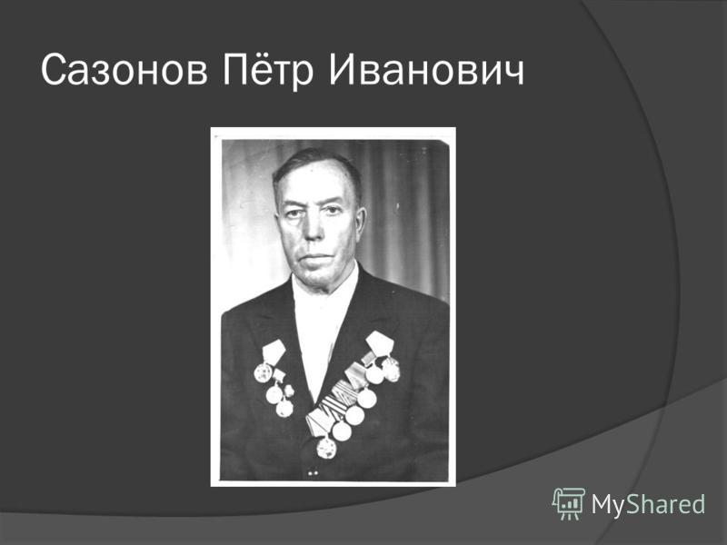 Сазонов Пётр Иванович