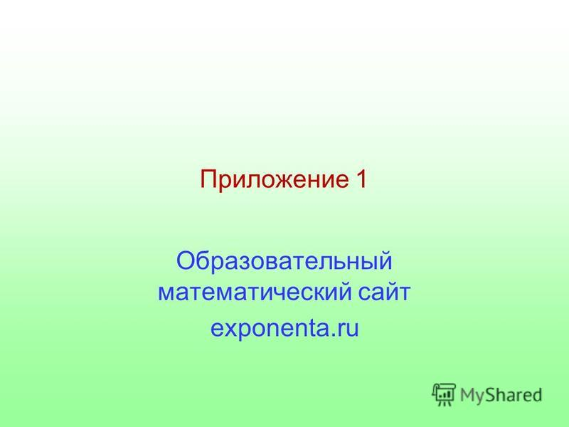 Приложение 1 Образовательный математический сайт exponenta.ru
