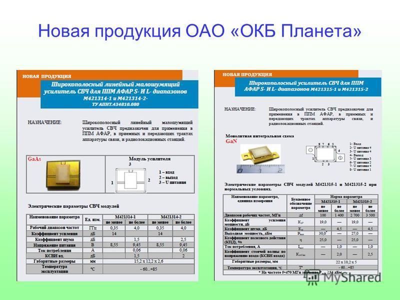 Новая продукция ОАО «ОКБ Планета»
