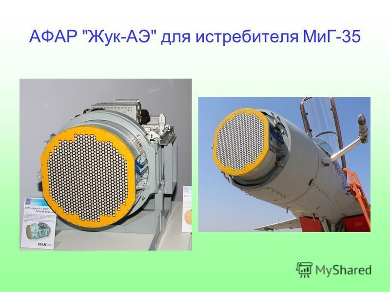 АФАР Жук-АЭ для истребителя МиГ-35