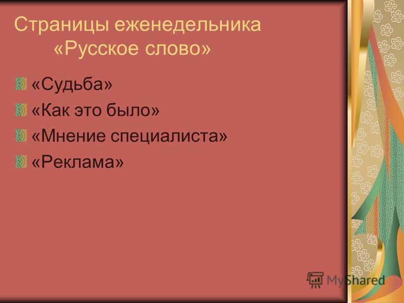 Страницы еженедельника «Русское слово» «Судьба» «Как это было» «Мнение специалиста» «Реклама»