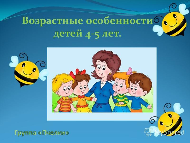 Возрастные особенности детей 4-5 лет.