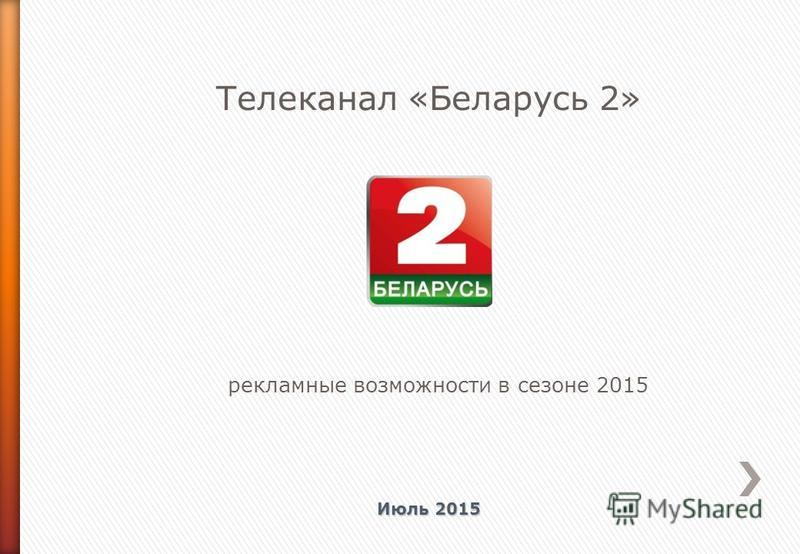 Телеканал «Беларусь 2» рекламные возможности в сезоне 2015 Июль 2015