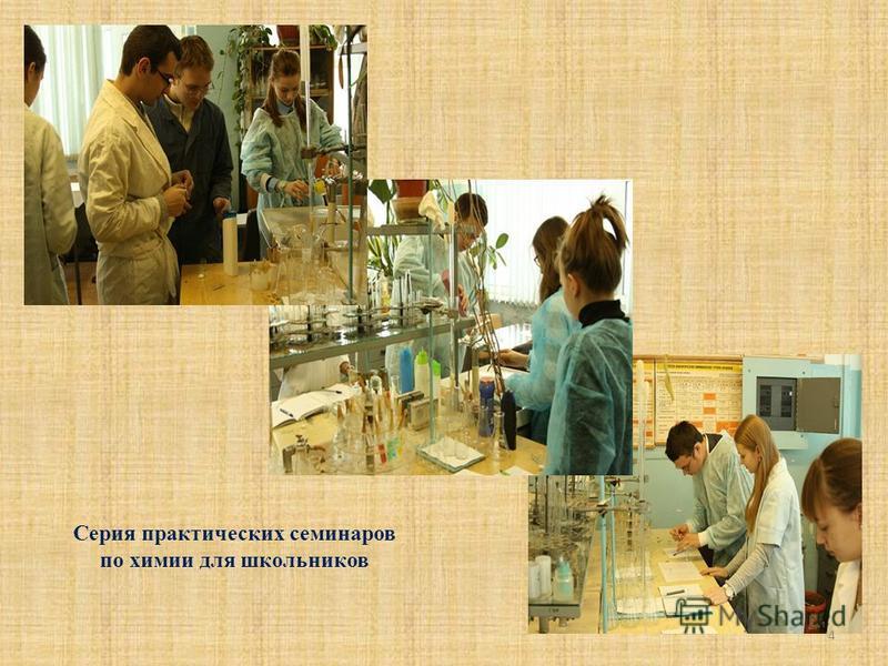 4 Серия практических семинаров по химии для школьников