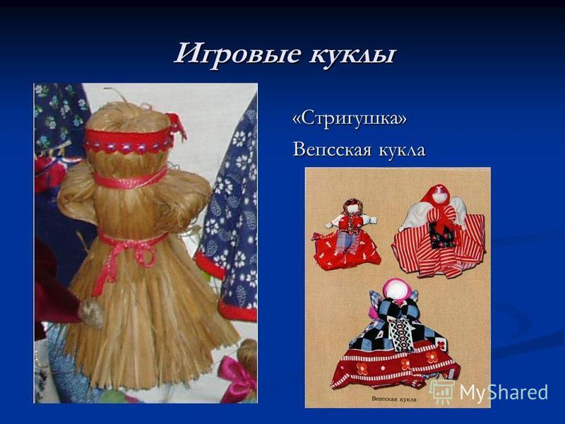 Игровые куклы «Стригушка» Вепсская кукла