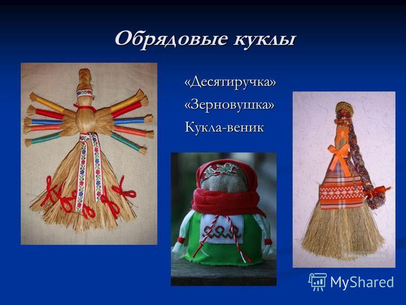 Обрядовые куклы «Десятиручка» «Зерновушка» Кукла-веник