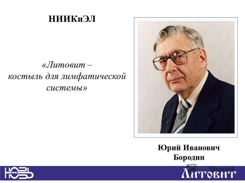 Юрий Иванович Бородин НИИКиЭЛ «Литовит – костыль для лимфатической системы»