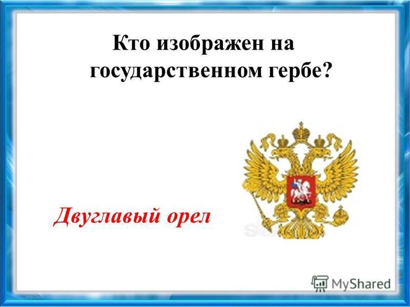 Кто изображен на государственном гербе? Двуглавый орел
