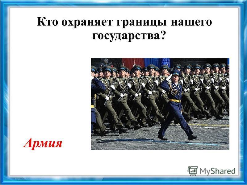 Кто охраняет границы нашего государства? Армия