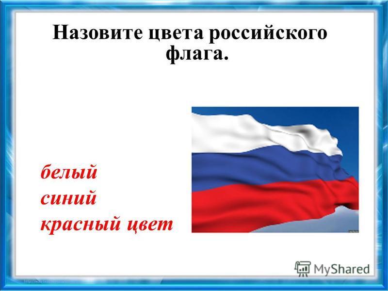 Назовите цвета российского флага. белый синий красный цвет