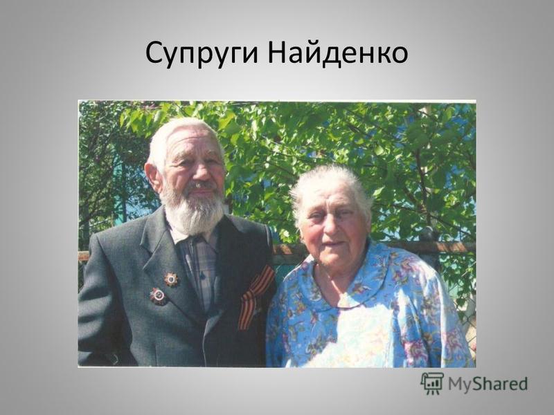 Супруги Найденко