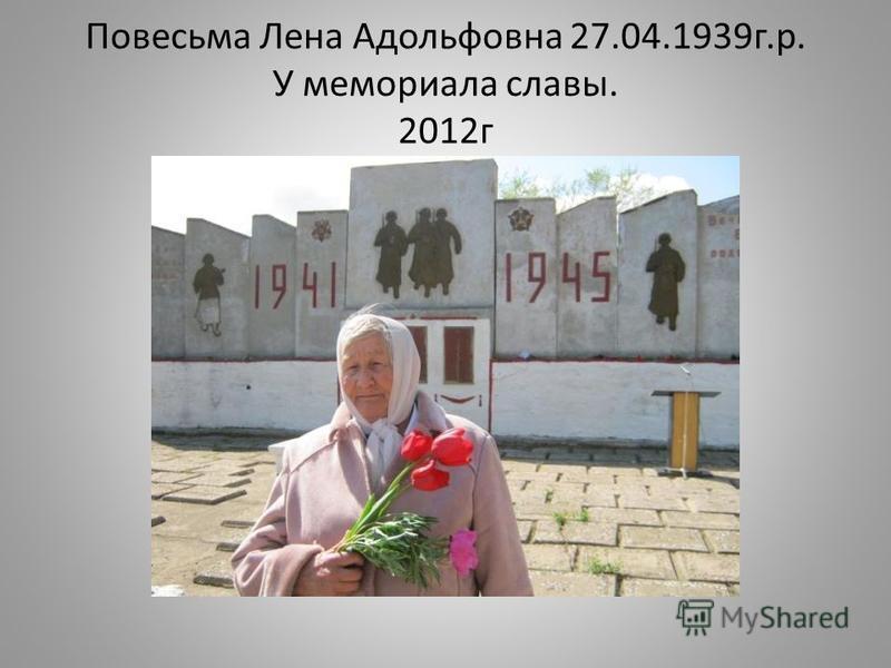 Повесьма Лена Адольфовна 27.04.1939 г.р. У мемориала славы. 2012 г