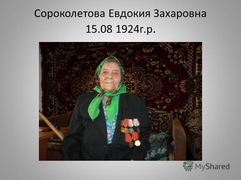 Сороколетова Евдокия Захаровна 15.08 1924 г.р.