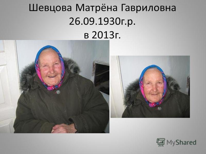 Шевцова Матрёна Гавриловна 26.09.1930 г.р. в 2013 г.