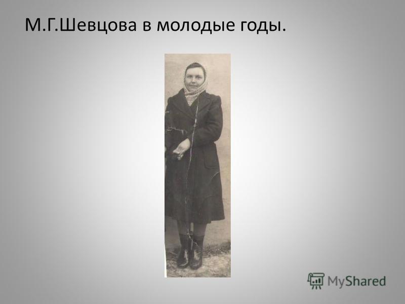 М.Г.Шевцова в молодые годы.
