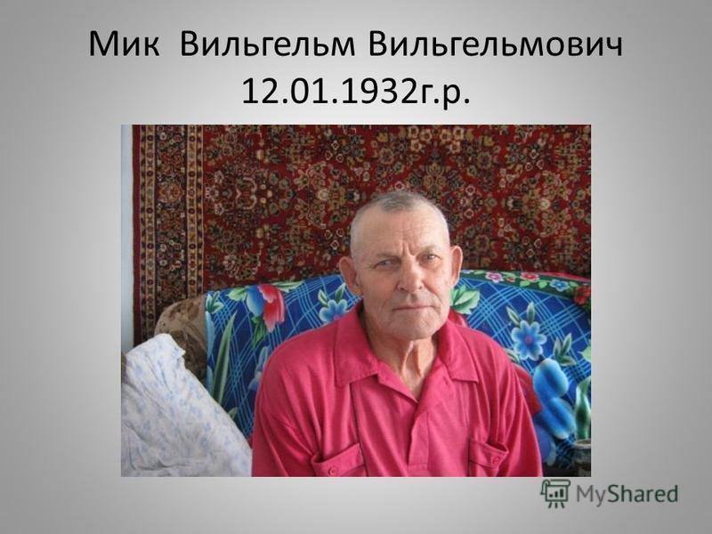 Мик Вильгельм Вильгельмович 12.01.1932 г.р.