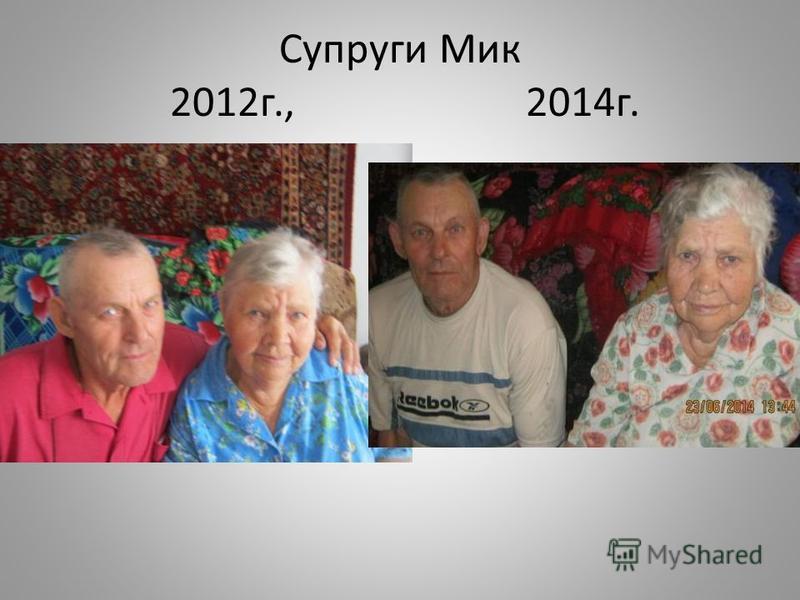 Супруги Мик 2012 г., 2014 г.