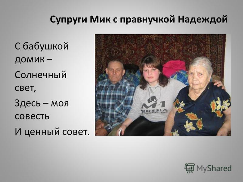 Супруги Мик с правнучкой Надеждой С бабушкой домик – Солнечный свет, Здесь – моя совесть И ценный совет.