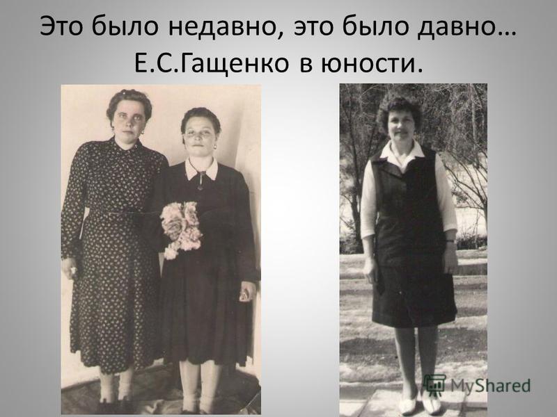 Это было недавно, это было давно… Е.С.Гащенко в юности.