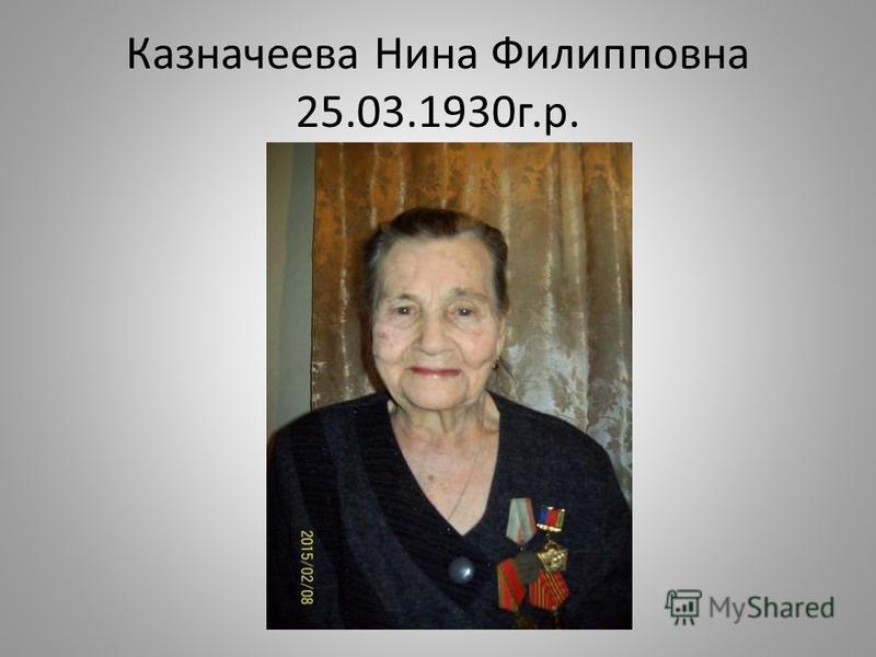 Казначеева Нина Филипповна 25.03.1930 г.р.