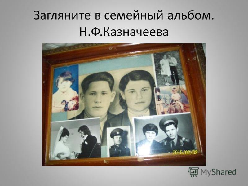 Загляните в семейный альбом. Н.Ф.Казначеева