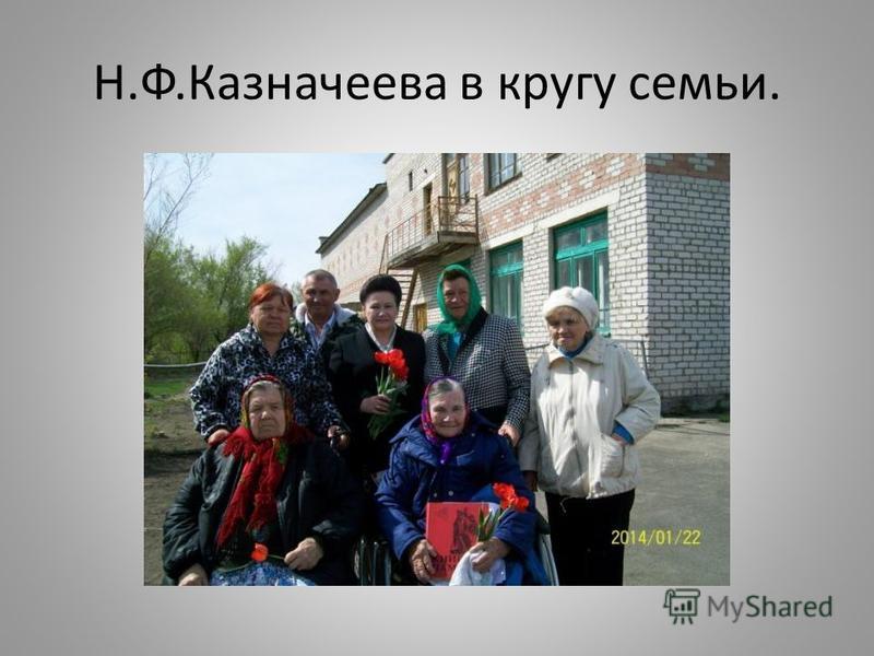 Н.Ф.Казначеева в кругу семьи.