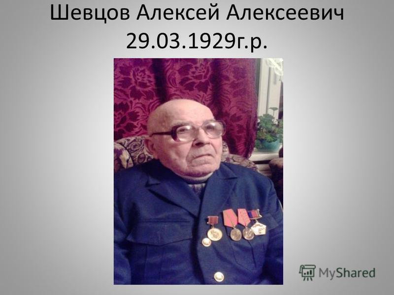 Шевцов Алексей Алексеевич 29.03.1929 г.р.