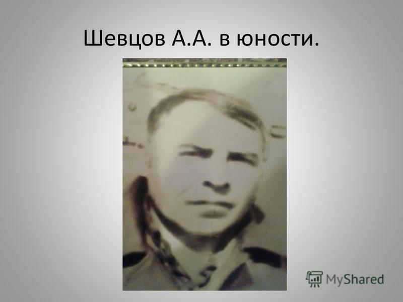 Шевцов А.А. в юности.