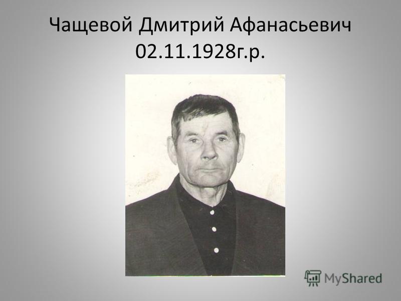 Чащевой Дмитрий Афанасьевич 02.11.1928 г.р.