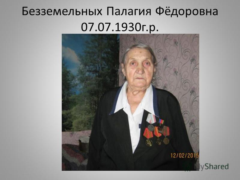 Безземельных Палагия Фёдоровна 07.07.1930 г.р.