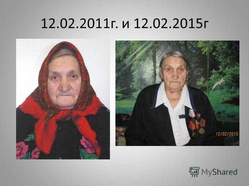 12.02.2011 г. и 12.02.2015 г