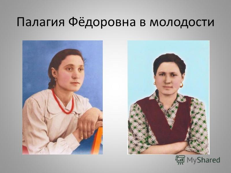 Палагия Фёдоровна в молодости