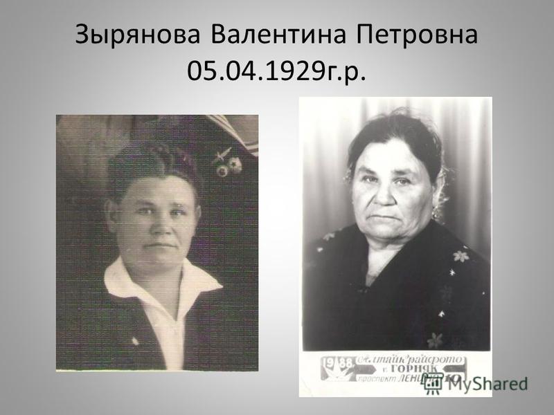 Зырянова Валентина Петровна 05.04.1929 г.р.