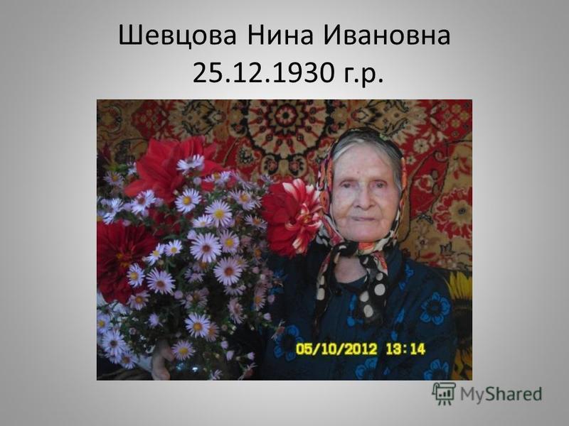 Шевцова Нина Ивановна 25.12.1930 г.р.