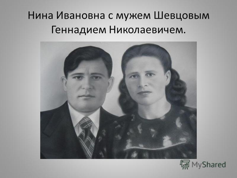 Нина Ивановна с мужем Шевцовым Геннадием Николаевичем.