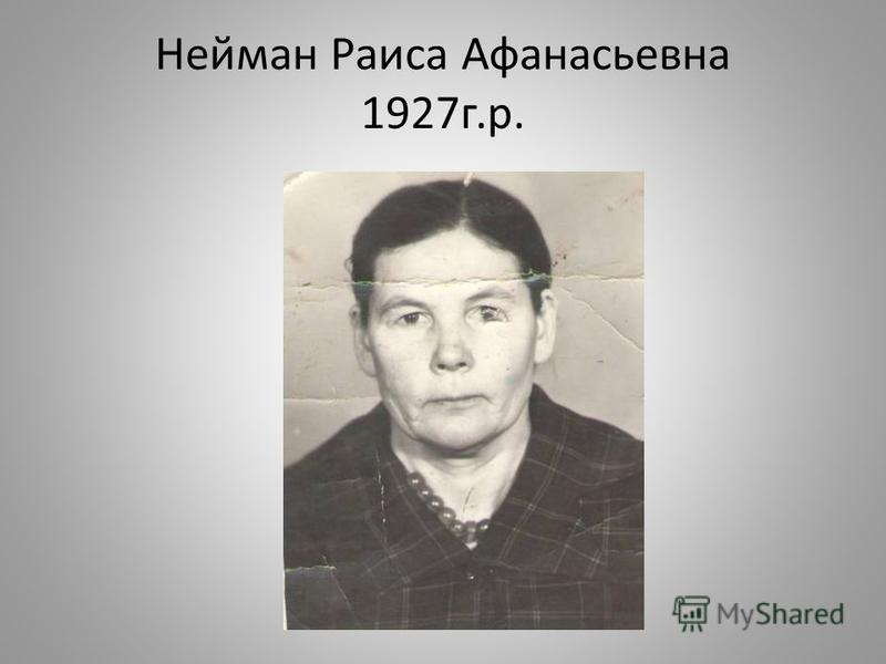 Нейман Раиса Афанасьевна 1927 г.р.