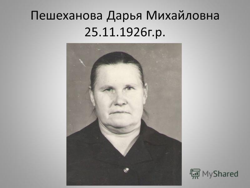 Пешеханова Дарья Михайловна 25.11.1926 г.р.