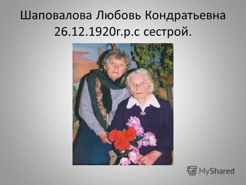 Шаповалова Любовь Кондратьевна 26.12.1920 г.р.с сестрой.