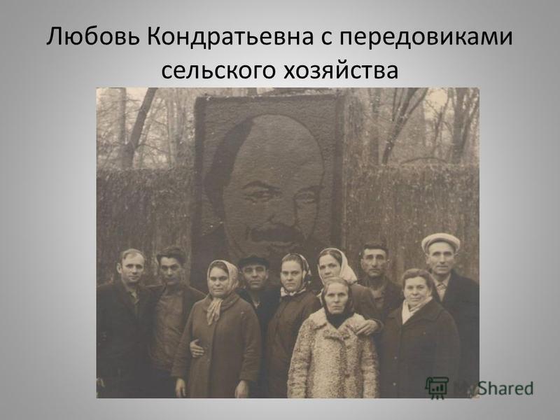 Любовь Кондратьевна с передовиками сельского хозяйства