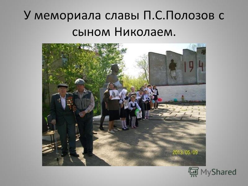 У мемориала славы П.С.Полозов с сыном Николаем.